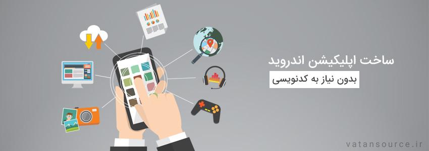ساخت اپلیکیشن اندروید | آموزش برنامه نویسی|سورس|قالب وردپرسساخت اپلیکیشن اندروید