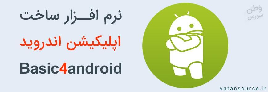 دانلود نرم افزار ساخت اپلیکیشن اندروید | آموزش برنامه نویسی|سورس ...دانلود نرم افزار ساخت اپلیکیشن اندروید