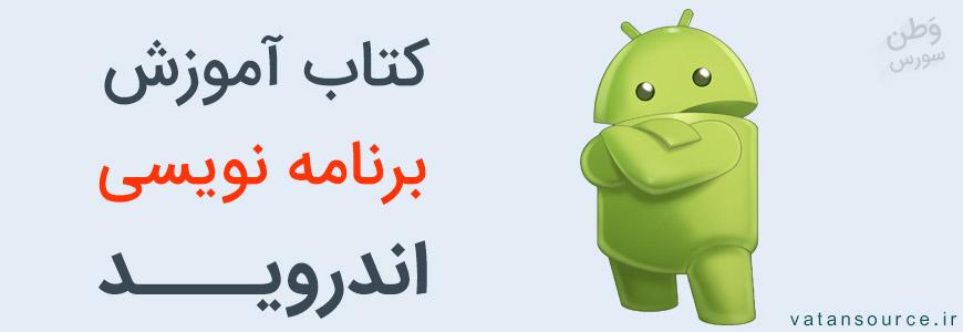 دانلود آموزش رایگان برنامه نویسی اندروید | آموزش برنامه نویسی|سورس ...آموزش رایگان برنامه نویسی اندروید